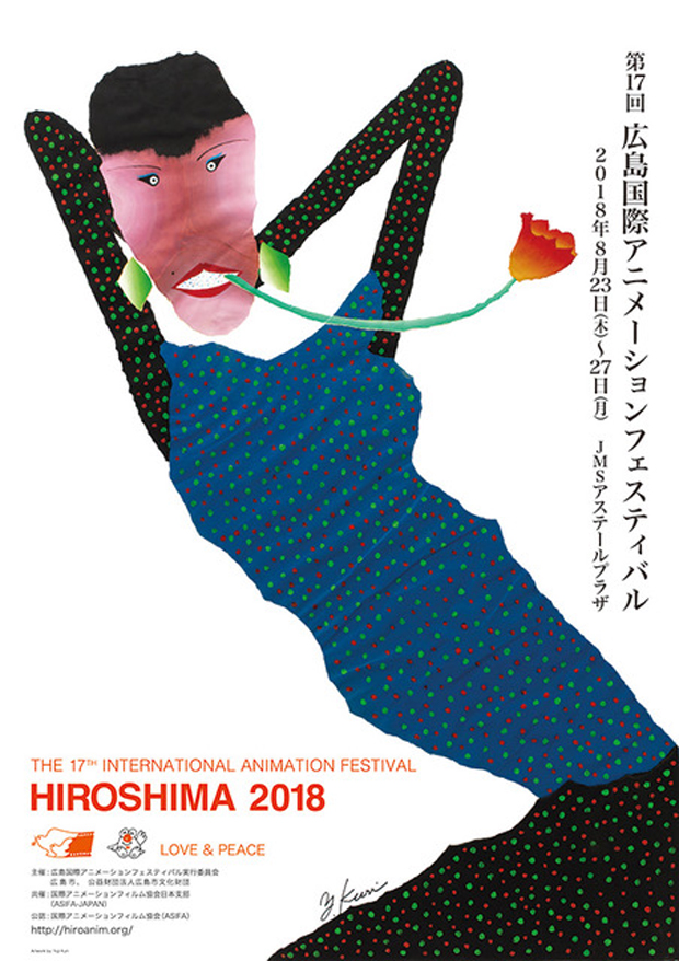 2018 Hiroshima International Animation Festival