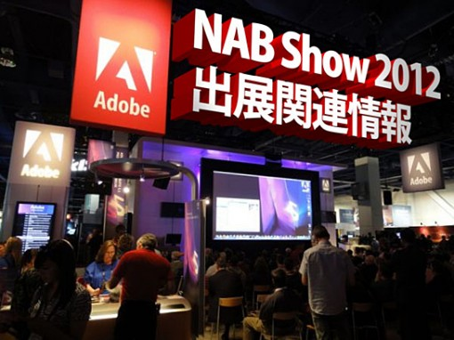 Adobe to Preview Creative Suite 6 at NAB