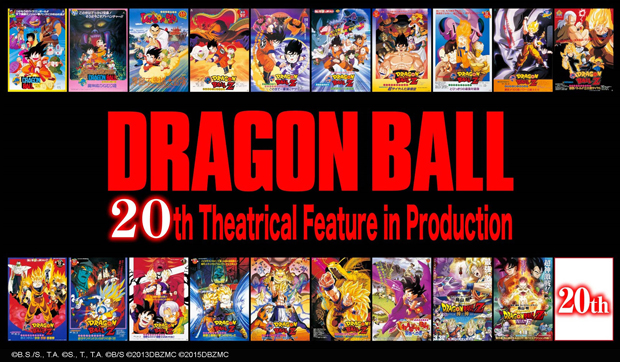Dragon Ball 20th Feature
