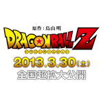 Dragon-Ball-Z-Movie-logo-150