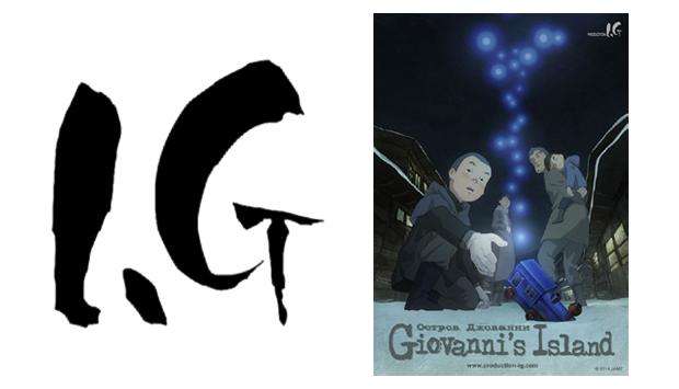 Giovanni no Shima (Giovanni's Island)