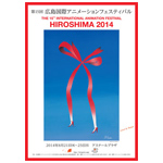 Hiroshima-International-Animation-Festival-150