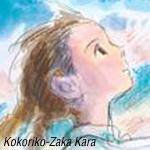 Kokuriko-Zaka Kara150