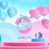 Spacetoon Mother's Block