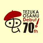 Official-Tezuka-70th-Unico-40th-Celebration-150