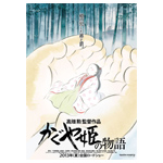 The-Tale-of-Princess-Kaguya-150