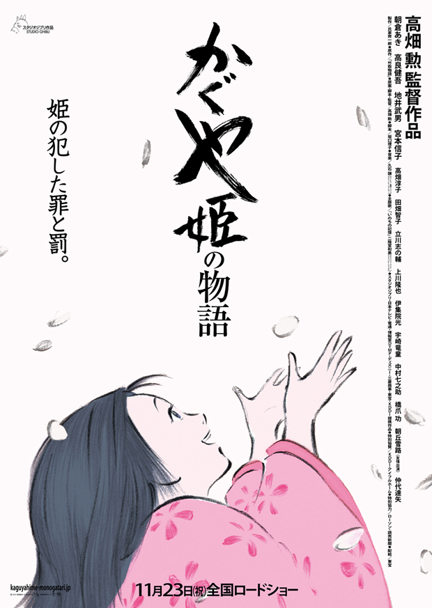 The Tale of the Bamboo Cutter (Kaguya-hime no Monogatari)