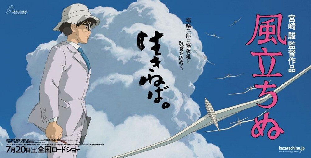 The Wind Rises Kaze Tachinu