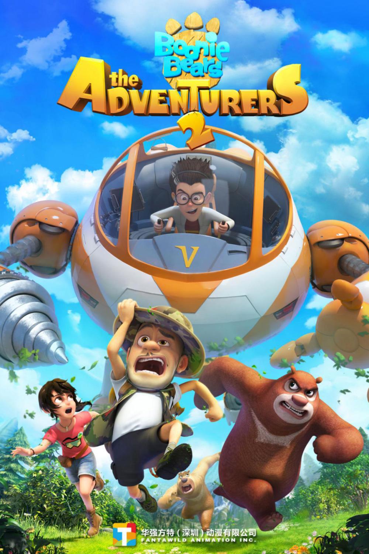 Boonie Bears: The Adventurers 2