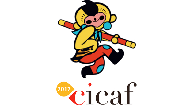 11th China International Animation Festival