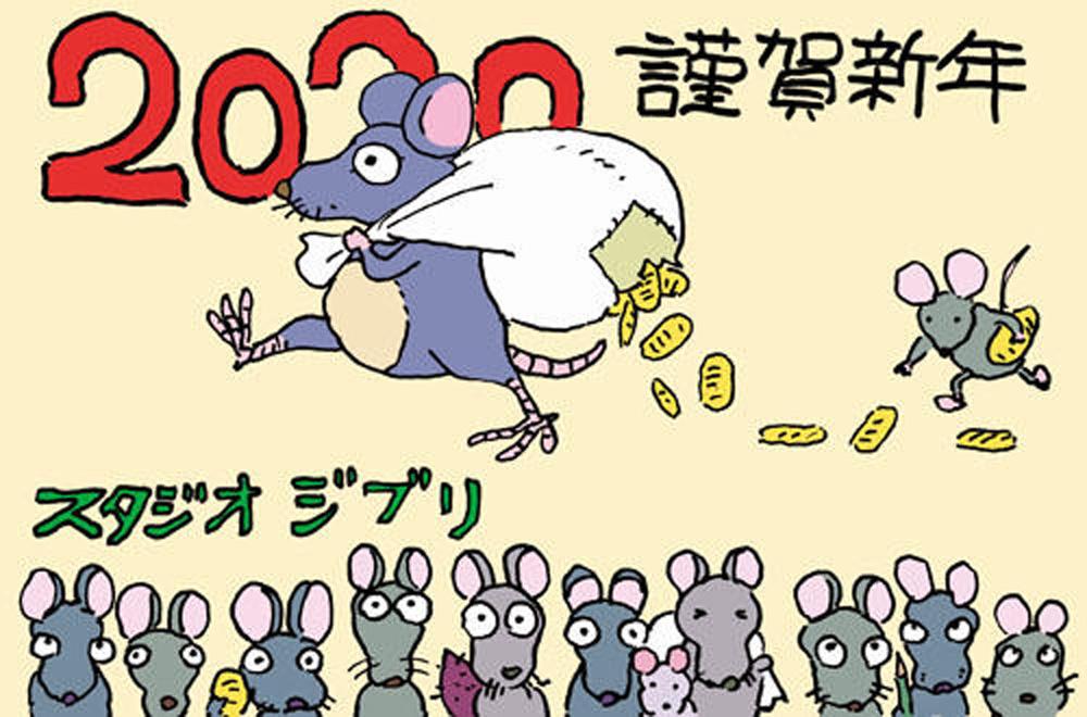 Ghibli 2020