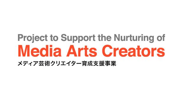 Japan Media Arts Residency