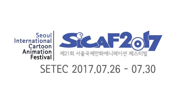 Seoul Int'l Cartoon & Animation Festival 2017