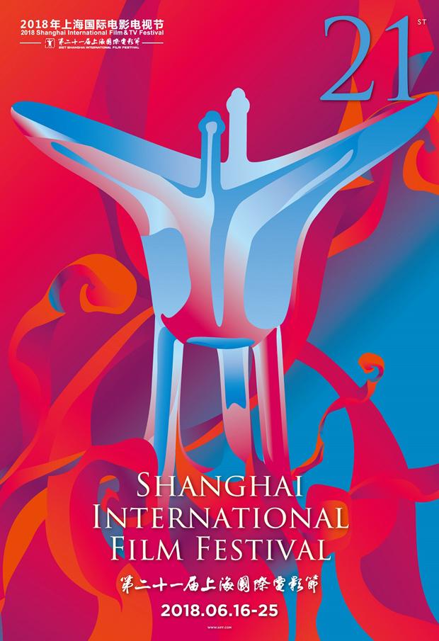 Shanghai International Film & TV Festival