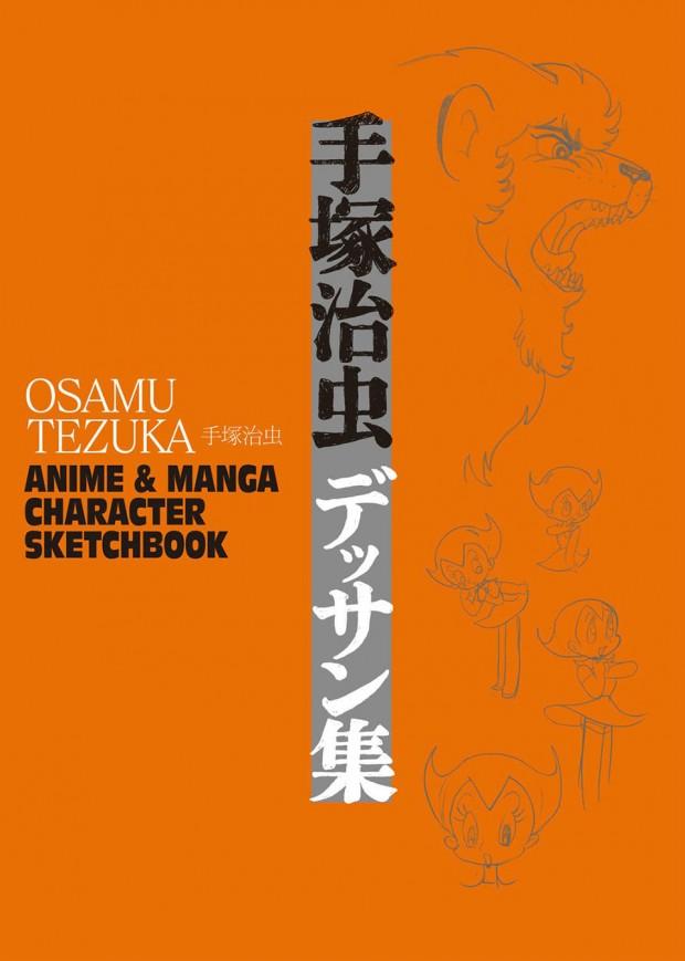 tezuka sketchbook
