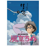 the-wind-rises-150-new