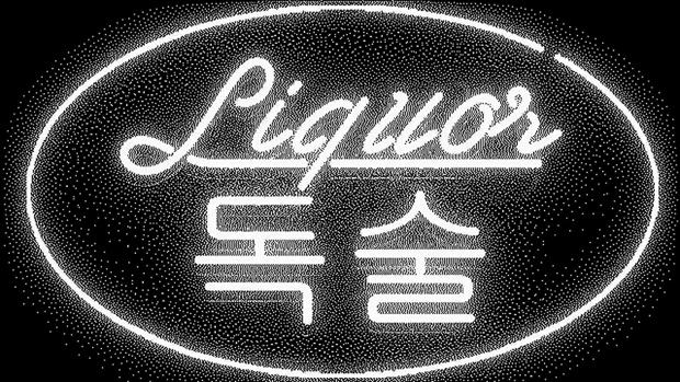 Xxx Liquor 29